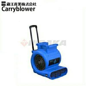 蔵王産業 業務用 キャリーブロアCB55K ( carryblower )|hidakashop