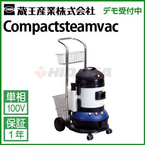 蔵王産業 業務用 スチームクリーナー コンパクトスチームバック ( compactsteamvac )|hidakashop