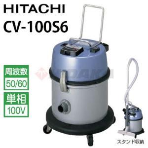 日立 業務用 ドライバキュームクリーナー業務用掃除機 CV-100S6 ( cv100s6 )≪代引き不可・メーカー直送≫|hidakashop