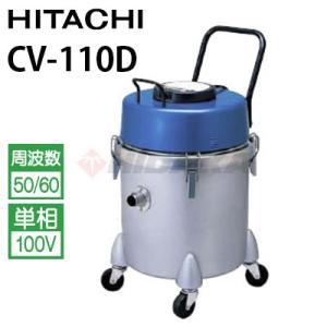 日立 業務用 ドライバキュームクリーナー業務用掃除機 CV-110D ( cv110d )≪代引き不可・メーカー直送≫|hidakashop