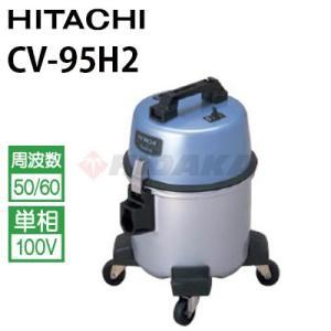 日立 業務用 ドライバキュームクリーナー業務用掃除機 CV-95H2 ( cv95h2 )≪代引き不可・メーカー直送≫|hidakashop