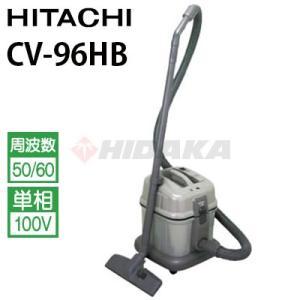 日立 業務用 ドライバキュームクリーナー業務用掃除機 CV-96HB ( cv96hb )≪代引き不可・メーカー直送≫|hidakashop