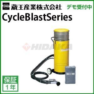 蔵王産業 業務用 サイクルブラスト CB100 ( cycleblast-cb100 )|hidakashop
