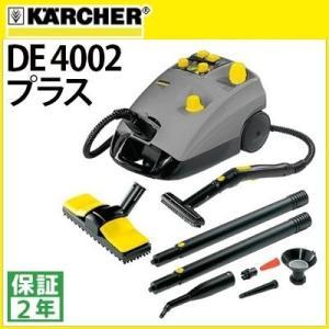 【廃番】【後継品はDE4002】ケルヒャー 業務用 スチームクリーナー DE 4002プラス|hidakashop
