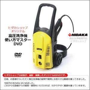 高圧洗浄機 使い方マスター DVD (dvd2012-01)|hidakashop