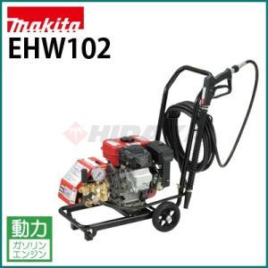 マキタ 高圧洗浄機 (エンジン) EHW102 ( ehw102 )|hidakashop