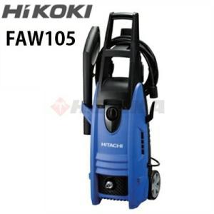 工機ホールディングス HiKOKI ハイコーキ 家庭用 100V冷水高圧洗浄機 FAW105 旧日立...