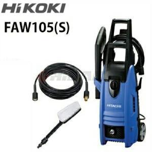 日立 家庭用 冷水高圧洗浄機 (100V) FAW105(S) ( faw105s ) ≪代引き不可・メーカー直送≫|hidakashop