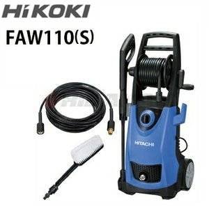 工機ホールディングス HiKOKI ハイコーキ 家庭用 100V冷水高圧洗浄機 FAW110S fa...
