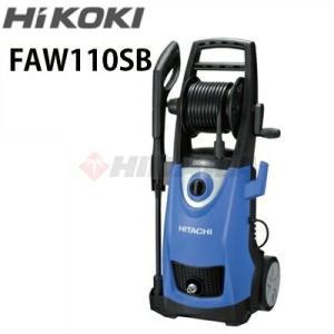 工機ホールディングス HiKOKI ハイコーキ 家庭用 100V冷水高圧洗浄機 FAW110SB f...