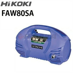 工機ホールディングス HiKOKI ハイコーキ 家庭用 100V冷水高圧洗浄機 FAW80SA fa...