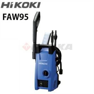 日立 家庭用 100V冷水高圧洗浄機 FAW95 ( faw95 ) ≪代引き不可・メーカー直送≫|hidakashop