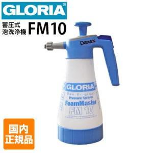 【国内正規品】クランツレ 業務用 蓄圧式泡洗浄器 フォームスプレイヤー GLORIA グロリア FM10|hidakashop