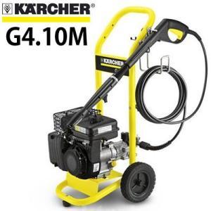 【※廃番のため販売終了・次回入荷なし】ケルヒャー エンジン式 高圧洗浄機 G4.10M (410)(G410)(G4.10)|hidakashop