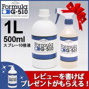 【廃番】Formula G-510 フォーミュラ  ジーファイブテン (G510 ジィファイブテン)  1リットルボトル(濃縮原液) + 500mlスプレー 10倍希釈液|hidakashop