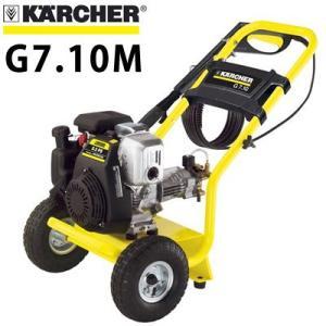 ケルヒャー エンジン式 高圧洗浄機 G7.10M (710)(G710)(G7.10)≪代引き不可・メーカー直送≫|hidakashop