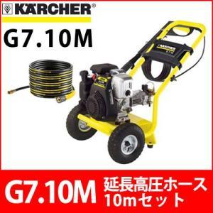 ケルヒャー 高圧洗浄機 G7.10M+延長高圧ホース10mセット g710m≪代引き不可・メーカー直送≫|hidakashop