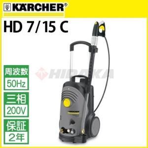ケルヒャー業務用  200V冷水高圧洗浄機 HD 7/15 C 50Hz hd715c-50 1.151-615.0 ≪代引き不可・メーカー直送≫ hidakashop