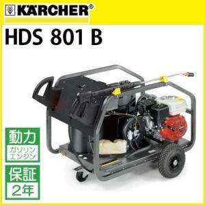 ケルヒャー業務用  エンジン式温水高圧洗浄機 HDS 801 B  hds801b 1.210-100.0 ≪代引き不可・メーカー直送≫ hidakashop