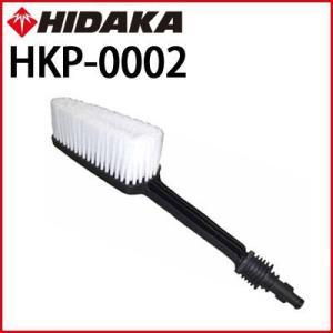 ヒダカ 高圧洗浄機 家庭用 HK-1890 50Hz + 延長高圧ホース10m + ウォッシュブラシ レビュープレゼント対象|hidakashop|03