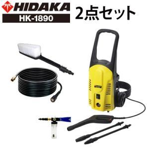 高圧洗浄機 ヒダカ HK-1890 2点セット レビュープレ...