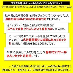 日テレZIP!で紹介 高圧洗浄機 家庭用 ヒダカ HK-1890 2点セット レビュープレゼント対象|hidakashop|11