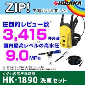 ヒダカ 家庭用 高圧洗浄機 HK-1890 洗車セット【レビ...