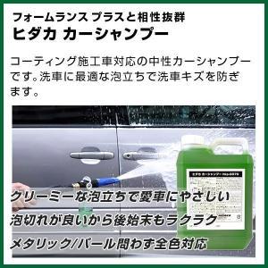 ポイント6倍 高圧洗浄機 家庭用 ヒダカ HK-1890 洗車セット カーシャンプー・クロス付き レビュープレゼント対象|hidakashop|12