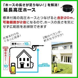 日テレZIP!で紹介 高圧洗浄機 家庭用 ヒダカ HK-1890 本格洗車セット カーシャンプー・クロス付き レビュープレゼント対象|hidakashop|10