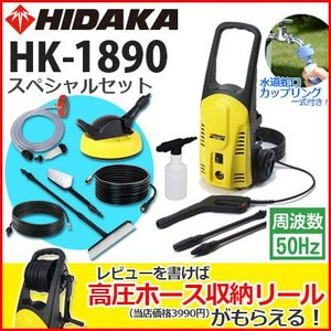 ヒダカ 高圧洗浄機 家庭用 HK-1890 50Hzスペシャルセット【レビュープレゼント対象】|hidakashop