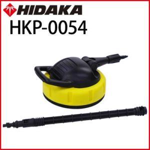 ヒダカ 高圧洗浄機 家庭用 HK-1890 50Hzスペシャルセット【レビュープレゼント対象】|hidakashop|06