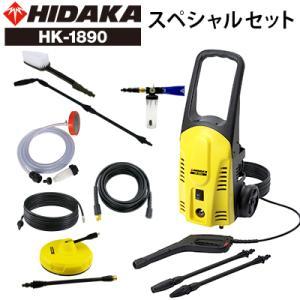 ヒダカ 高圧洗浄機 家庭用 HK-1890 スペシャルセット...