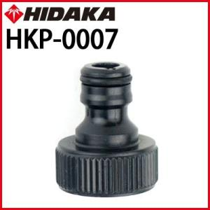 ヒダカ 本体側 カップリング  (凸型・黒)(HKP-0007)(10069600) hidakashop