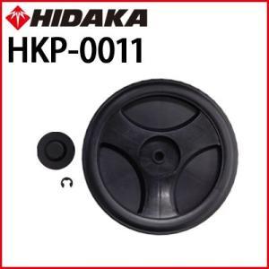 ヒダカ HK-1890 交換用 タイヤ 1個 (HKP-0011) hidakashop