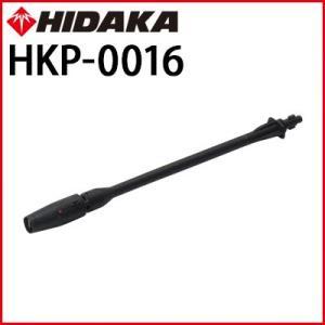 交換部品 高圧洗浄機 ヒダカ HK-1890用 標準ノズル HKP-0016|hidakashop
