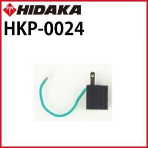 ヒダカ 接地アダプター (3芯→2芯) HKP-0024 hidakashop