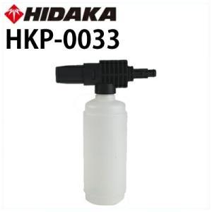 ヒダカ 洗剤散布用ノズル (HKP-0033) hidakashop