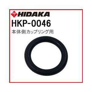 交換部品 高圧洗浄機 ヒダカ HK-1890用 本体側カップリング用Oリング HKP-0046(P11)|hidakashop