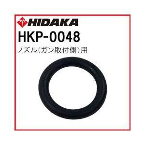 交換部品 高圧洗浄機 ヒダカ HK-1890用 ノズル(ガン取付側)用Oリング HKP-0048|hidakashop