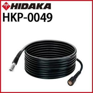 ヒダカ HK-1890用 交換用 標準高圧ホース10m (HKP-0049) hidakashop