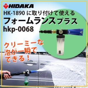 ヒダカ フォームランス プラス(泡洗浄用洗剤ノズル)(hkp-0068)|hidakashop