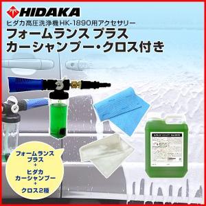 送料無料 ヒダカ フォームランス プラス カーシャンプー クロス付き hkp-0068-set hidakashop
