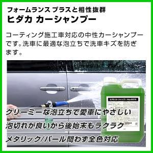 送料無料 ヒダカ フォームランス プラス カーシャンプー クロス付き hkp-0068-set hidakashop 04