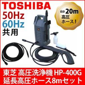 【※廃番のため販売終了・次回入荷なし】  東芝 高圧洗浄機 HP-400G  延長高圧ホースセット(8m)|hidakashop