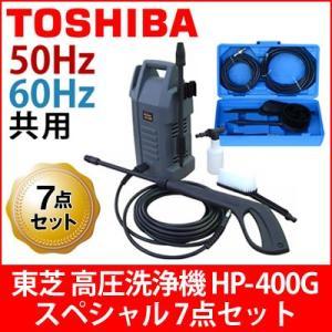 【※廃番のため販売終了・次回入荷なし】  東芝 高圧洗浄機 HP-400G  7点セット付きスペシャル|hidakashop