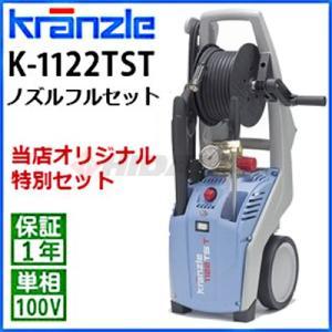 クランツレ 業務用 100V冷水高圧洗浄機 K-1122TS...