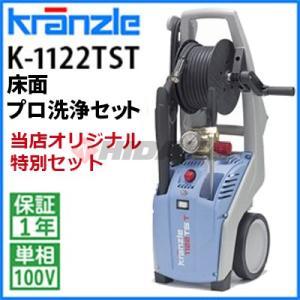 クランツレ 業務用 冷水高圧洗浄機 K-1122 TST 床面プロ洗浄セット K1122TST レビ...