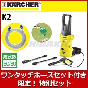 【ヒダカ限定!ワンタッチ水道ホースセット付き特別セット】ケルヒャー 高圧洗浄機 K2|hidakashop