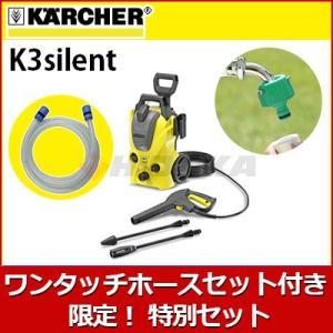 【ヒダカ限定!ワンタッチホースセット付き特別セット】ケルヒャー 高圧洗浄機 K3 サイレント 50Hz/60Hz 別|hidakashop