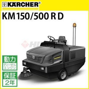 ケルヒャー業務用 搭乗式スイーパー KM 150/500 R D km150500rd 1.186-124.0 ≪代引き不可・メーカー直送≫